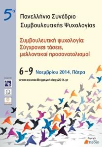 5o-Panellinio-Synedrio-Symvouleutikis-Psyxologias--207x300