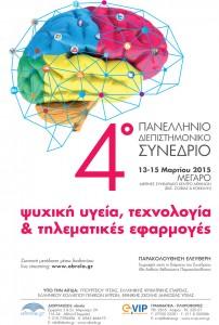 4o-Panellinio-Diepistimoniko-Synedrio