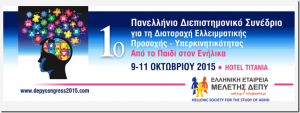 1o-panellinio-diepistimoniko-synedrio-gia-ti-diataraxi-elleimmatikis-prosoxis-yperkinitikotitas
