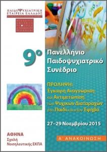 9o-panellinio-paidopsychiatriko-synedrio